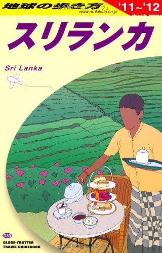 D30 地球の歩き方 スリランカ 2011~2012