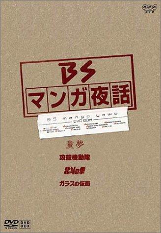 マンガ夜話 第1期 DVD-BOX