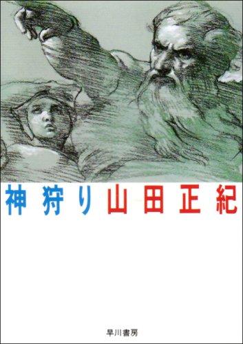 神狩り (ハヤカワ文庫 JA (88))の詳細を見る