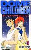 Dome children 3 (ガンガンコミックス)
