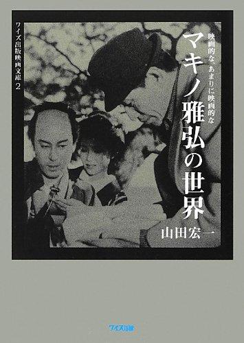 マキノ雅弘の世界―映画的な、あまりに映画的な (ワイズ出版映画文庫)