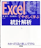 Excelでやさしく学ぶ統計解析