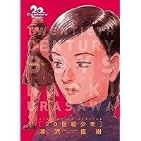 20世紀少年 完全版 10 (ビッグコミックススペシャル)