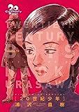 20世紀少年 完全版 (10) (ビッグコミックススペシャル)