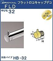 フラット ロコキャップ デコ 【 ロイヤル 】APゴールド FLD-32 [サイズ:φ32×D10+25]