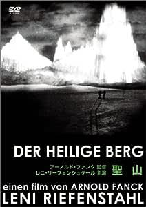聖山 (トールケース) [DVD]