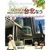 GO!GO!台北なう―捷運でちょっと大人な街歩き (Taiwan通 8)