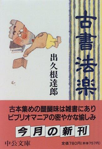 古書法楽 (中公文庫)の詳細を見る