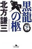 黒龍の柩 (下) (幻冬舎文庫)