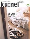 ku:nel (クウネル) 1号