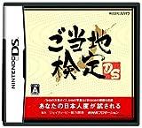 「ご当地検定DS」の画像