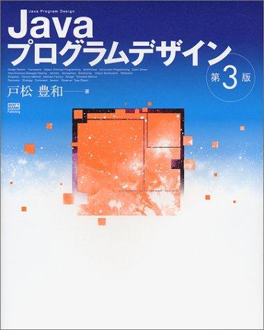 Javaプログラムデザインの詳細を見る