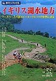 旅名人ブックス42 イギリス湖水地方 第3版