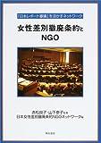 女性差別撤廃条約とNGO