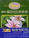 講談社園芸大百科事典〈4〉初夏の花―フルール (1980年)