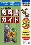 小学教科書ガイド 学校図書版 理科 5年