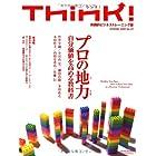 Think! No.29(2009 SPRING) (29)