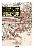 ビブリオ漫画文庫 (ちくま文庫 や 50-1) 画像