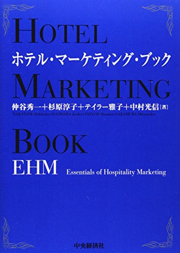ホテル・マーケティング・ブック―EHM(Essentials of Hospitality Marketing)