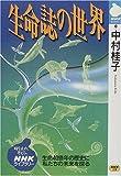 生命誌の世界 (NHKライブラリー)
