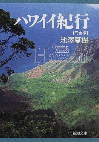 ハワイイ紀行 完全版 (新潮文庫)
