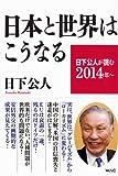 日下公人が読む2014年〜 日本と世界はこうなる