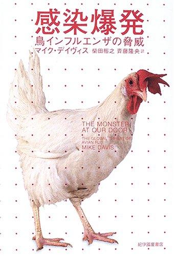 感染爆発—鳥インフルエンザの脅威