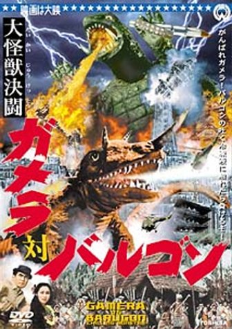 大怪獣決闘 ガメラ対バルゴン [DVD]