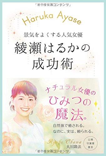 景気をよくする人気女優 綾瀬はるかの成功術 (OR books)の詳細を見る