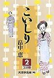 こいしり〈2〉 (大活字文庫)