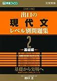 出口の現代文レベル別問題集2 基礎編 改訂2版 (東進ブックス レベル別問題集シリーズ)