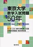 東京大学数学入試問題50年―昭和31年(1956)~平成17年(2005)