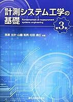 計測システム工学の基礎