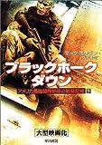 ブラックホーク・ダウン〈下〉—アメリカ最強特殊部隊の戦闘記録 (ハヤカワ文庫NF)