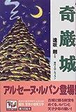 奇巌城 痛快世界の冒険文学 (23)