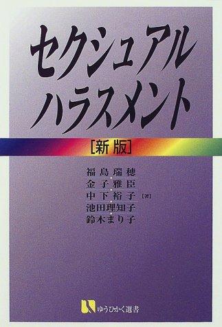 セクシュアル・ハラスメント (有斐閣選書 (156))