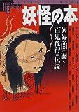 妖怪の本―異界の闇に蠢く百鬼夜行の伝説 (Books esoterica (24))