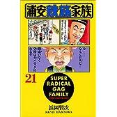 浦安鉄筋家族 (21) (少年チャンピオン・コミックス)