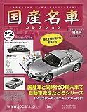 隔週刊国産名車コレクション全国版(254) 2015年 10/14 号 [雑誌]