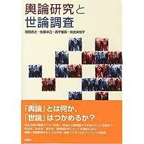 輿論研究と世論調査