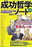 [図解]成功哲学ノート 実業家・理論家の巨星27人に学ぶ成功の秘訣 画像