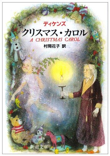 クリスマス・カロル (新潮文庫)の詳細を見る