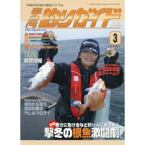 東海釣りガイド 2018年 03 月号 [雑誌]