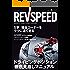 REV SPEED (レブスピード) 2017年 5月号 [雑誌]