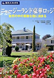 旅名人ブックス49 ニュージーランド豪華ロッジ 第2版