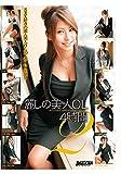 麗しの美人OL 4時間 2 / BAZOOKA(バズーカ) [DVD]