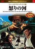 DVD 怒りの河 (NAGAOKA DVD)