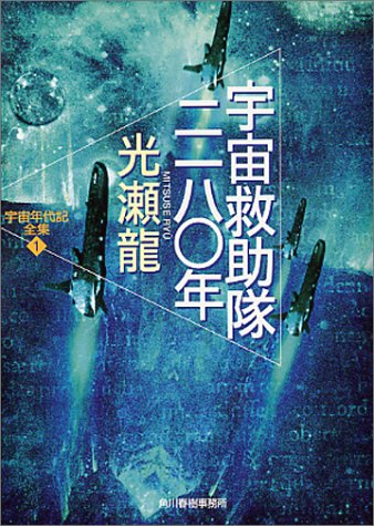 宇宙救助隊2180年―宇宙年代記全集〈1〉 (ハルキ文庫)の詳細を見る