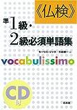 仏検 準1級・2級必須単語集 ()