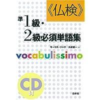 仏検 準1級・2級必須単語集 (<CD+テキスト>)